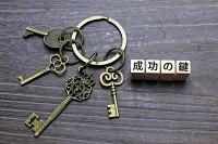 成功の鍵のイメージ